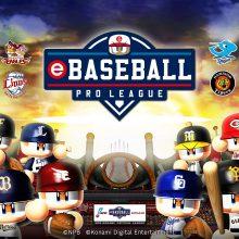 もうひとつのプロ野球、いよいよ始動…「eBASEBALL プロリーグ」2020シーズンのプロテストが24日からスタート