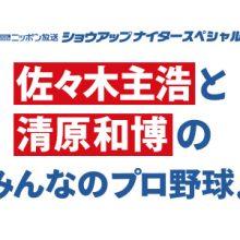 9月3日に佐々木主浩氏、清原和博氏の『みんなのプロ野球』の生放送が決定!