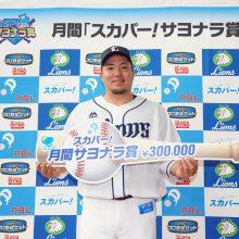 8月度「スカパー!サヨナラ賞」は広島・上本と西武・山川に決定