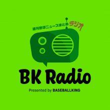 いよいよデッドライン!今季の「トレード」振り返り 「#BKラジオ」次回は28日・21時から