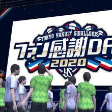 ヤクルトのファン感でバーチャルイベント 仮想空間につば九郎も参戦