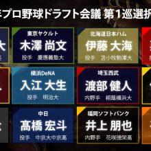 4球団競合の佐藤は阪神が、早川は楽天が交渉権を獲得!【ドラフト1位指名一覧】