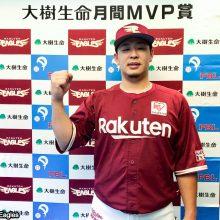 楽天・浅村が4年ぶり4度目の月間MVP「まさか自分が選ばれるとは」