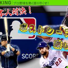 まだ間に合う!『MLBポストシーズンの楽しみ方』をMOBYさんに教えてもらおう 「#BKラジオ」次回は5日・21時から