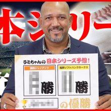 「2番は丸」、カギは「ウィーラー」? ラミちゃんが日本シリーズを大胆予想!