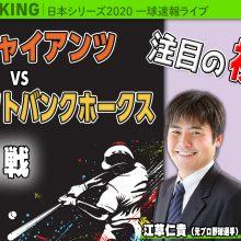 プロ野球OB・江草仁貴さんが登場!野球好き歌手・河野万里奈さんといっしょに日本シリーズを楽しもう