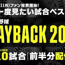 DAZNの再配信試合をファンが決定!『PLAYBACK 2020』の後半戦投票真っ只中