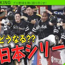 日本シリーズ開幕!大阪決戦・2試合をたっぷり振り返り 「#BKラジオ」次回は23日・21時から