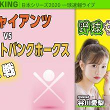 谷川愛梨×広瀬彩海 野球好き女子は「日本シリーズ」をどう見る?