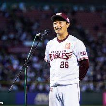 楽天・渡辺直人が引退試合で躍動!「夢のような時間をありがとうございました」