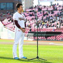 引退した楽天・青山がアカデミーコーチに就任「夢の後押しをできるように」