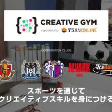 スポーツを通じてクリエイティブスキルが学べる 「CREATIVE GYM」が 1月開講クラスの申込受付中!