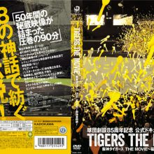 オフもDAZNでプロ野球三昧!? 球団創設85周年記念映画『阪神タイガース THE MOVIE ~猛虎神話集~』が好評配信中