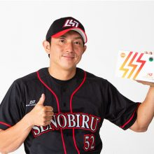 川﨑宗則がサプリメントブランド『SENOBIRU(セノビル)』の応援リーダーに就任