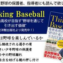 「Thinking Baseball ――慶應義塾高校が目指す