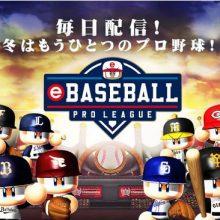 【eBASEBALL】週末からポストシーズン開幕のはずが…「eCS」「e日本シリーズ」が延期に
