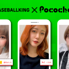 【BK×Pococha】人気ライバーがベースボールキングのビルボードバナーに登場! 〜Part3〜