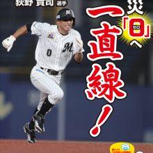 ロッテ・荻野が千葉市消防局の火災予防運動ポスターに起用「大変光栄」