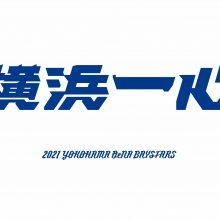 DeNAのスローガンは『横浜一心』に決定 三浦監督「一緒に戦いましょう!ヨ・ロ・シ・ク!!」
