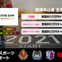 スポーツを通じてクリエイティブスキルが学べる 「CREATIVE GYM」が新春応援キャンペーンを開催中!