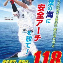 ロッテ・安田、千葉海上保安部のポスター起用「本当にありがたいです」