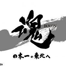 楽天が今季スローガン発表『一魂 日本一の東北へ』 石井監督と書道家がコラボ