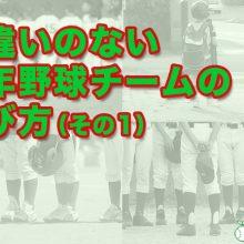 「間違いのない少年野球チームの選び方(1)|指導者はどんな人ですか?」