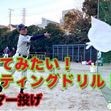 ハンマー投げ練習|試してみたいバッティングドリル