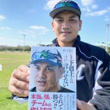 ロッテ・井口監督の著書が26日に発売「多くの方に読んでいただけると嬉しい」