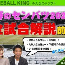 【みんなのドラフト】3月19日開幕!春のセンバツ2021・対戦カード解説 ~前編~