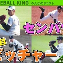 【みんなのドラフト】3月19日開幕!春のセンバツ2021・注目選手解説 ~投手編~