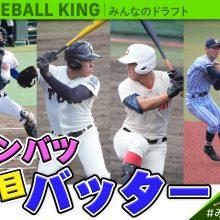 【みんなのドラフト】3月19日開幕!春のセンバツ2021・注目選手解説 ~野手編~