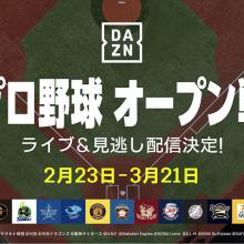 球春到来!DAZNでのオープン戦ライブ&見逃し配信が決定