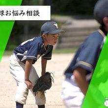 【少年野球お悩み相談】仲間のからかいが原因で辞めたいと言う息子