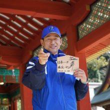 DeNAが必勝祈願! 三浦監督「心をひとつにして日本一を目指す」