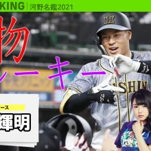 【河野名鑑】球界震撼!虎のスーパールーキー|#021