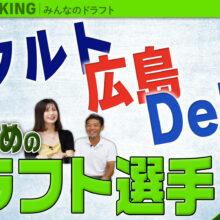 【みんなのドラフト】ヤクルト・広島・DeNAにおすすめのドラフト選手は?