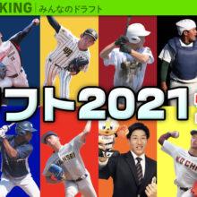 【みんなのドラフト】西尾さんが12球団のドラフト指名を解説!