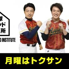 DAZNと人気野球YouTuberトクサンがタッグ! 新番組『野球トレンド研究所』が22日からスタート