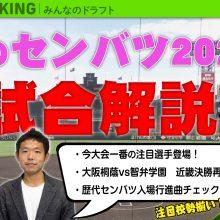 【みんなのドラフト】3月19日開幕!春のセンバツ2021・対戦カード解説 ~後編~