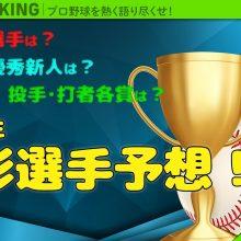 【BKラジオ】プロ野球・2021シーズン大予想大会まとめ