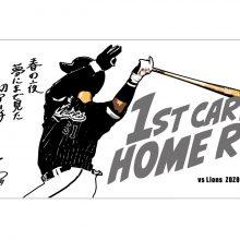 ロッテ、山口のプロ初本塁打記念グッズを受注販売