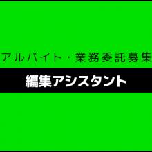 求人情報/アルバイト・業務委託募集