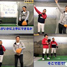 【守備の極意・超一流の視点】宮本慎也さんに学ぶ、キャッチボールの重要性
