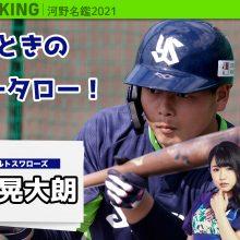 """【河野名鑑】困ったときの""""コータロー!"""" #006"""