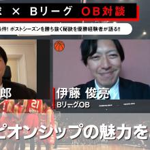 【プロ野球 × Bリーグ OB対談】 川崎憲次郎に聞くポストシーズンを勝ち抜く「勝てるチーム」の条件とは?