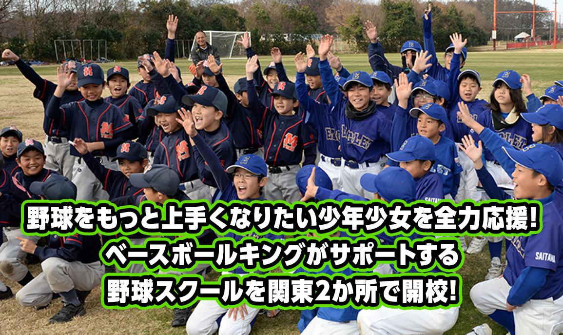 野球をもっと上手くなりたい少年少女を全力応援!ベースボールキングがサポートする野球スクールを関東2か所で開校!