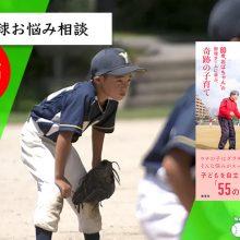"""少年野球の移籍相談、80歳の""""おばちゃん""""はこう考える"""