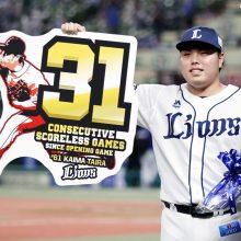 西武・平良が日本記録に並ぶ開幕31試合連続無失点!田尾氏も感嘆「厄介な投手になったなと」