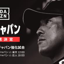 DAZNが侍ジャパン強化試合をライブ配信!五輪直前2連戦の布陣に注目